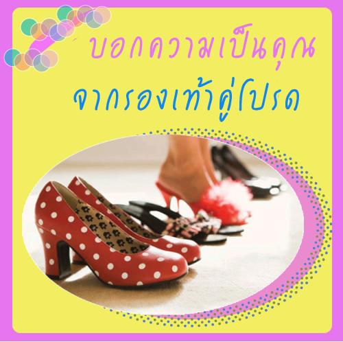 บอกความเป็นตัวคุณ จากรองเท้าคู่โปรด