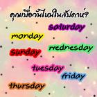 คุณเบื่อวันไหนในสัปดาห์มากที่สุด?