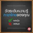วัดระดับความรู้ตัวสะกดภาษาไทยของคุณ