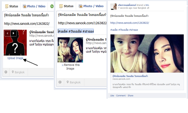 Facebook สามารถเปลี่ยนรูปภาพประกอบ Link บนเพจ (Pages) ได้แล้ว