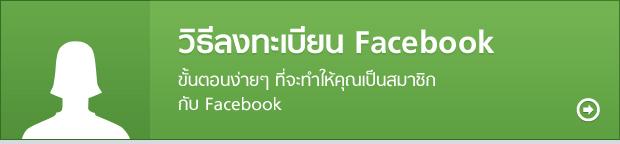 วิธีลงทะเบียน Facebook