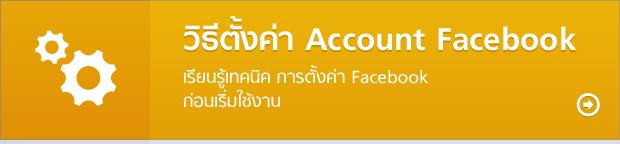วิธีตั้งค่า Account Facebook