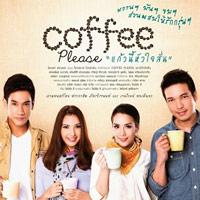 Ost.Coffee Please แก้วนี้หัวใจสั่น