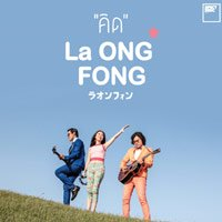 EP Album Feel Romance (นางาซากิโนแมนซ์)