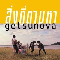 Getsunova (New Single)
