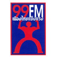 ฟังวิทยุออนไลน์ 99 FM. Active 99