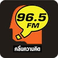 ฟังวิทยุออนไลน์ 96.5 FM. คลื่นความคิด
