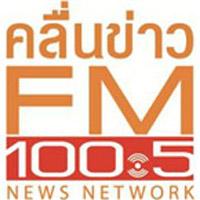 ฟังวิทยุออนไลน์ FM 100.5 สถานีข่าว