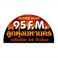 ฟังวิทยุออนไลน์ 95 FM. ลูกทุ่งมหานคร